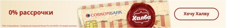 Кредитные карты с 21 года 2020 в Называевске